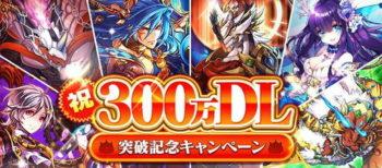 イグニスのスマホ向けRPG「ぼくとドラゴン」、300万ダウンロードを突破