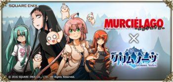 スマホ向けアクションRPG「グリムノーツ」、人気コミック「ムルシエラゴ」とコラボ