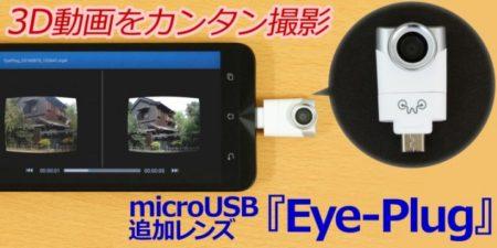 上海問屋、普通のスマホで3D動画を撮影できるmicroUSB追加スマホレンズ「Eye-Plug」を販売開始