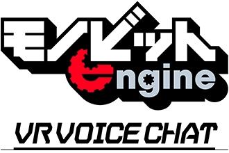 モノビット、Unity向けVRボイスチャットミドルウェア「VR Voice Chat with MUN β版」をリリース