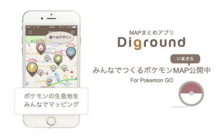 シンクスマイル、MAPまとめアプリ「Diground」にて「みんなでつくるポケモンMAP」を提供開始