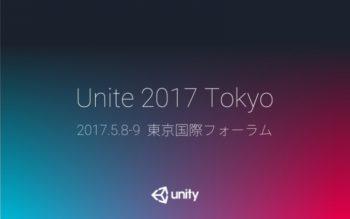 Unityに関する国内最大のカンファレンスイベント「Unite 2017 Tokyo」が2017年5月に開催決定
