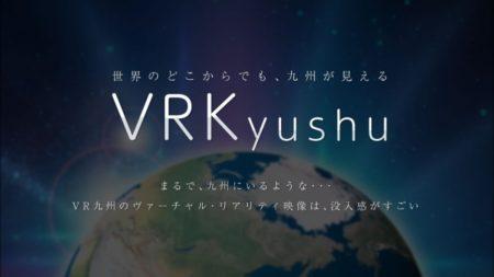 ジョリーグッドとテレビ西日本、「VR九州」プロジェクトを始動