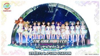 ナムコ、『「アイドルマスター シンデレラガールズ」コラボカフェ in アニON STATION』を全国6都市にて開催