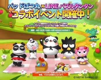 スマホ向け2角取りパズルゲーム「LINE パズルタンタン」、サンリオキャラの「バッドばつ丸」とコラボ