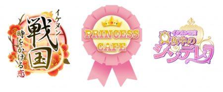 サイバード、「プリンセスカフェ」にてモバイル恋愛ゲーム「イケメン戦国◆時をかける恋」と「イケメン王宮◆真夜中のシンデレラ」のコラボカフェを開催