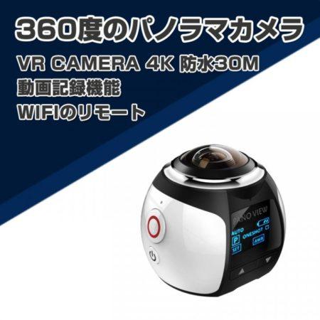 クールリバー、VR映像が手軽に撮影できる360度ドーム型の防水カメラを販売開始