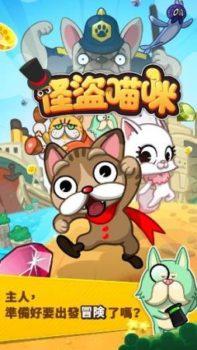 イグニス、スマホ向けカジュアルパズルゲーム「LINE 怪盗にゃんこ」を台湾にてリリース