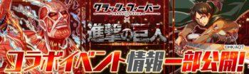 スマホ向けブッ壊し!ポップ☆RPG「クラッシュフィーバー」、8/10より「進撃の巨人」とコラボ開始