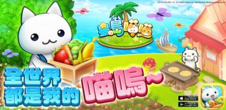 コロプラ、スマホ向け島づくりシミュレーションゲーム「ほしの島のにゃんこ」を台湾で配信開始