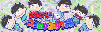 GOODROID、人気アニメ「おそ松さん」のスマホ向けゲームを配信決定 「おそ松さんの ニートスゴロク ぶらり旅」の事前登録受付を開始