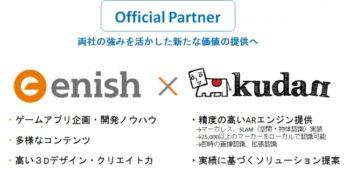 enishとKudanが業務提携 ARを活用した新サービスを共同開発