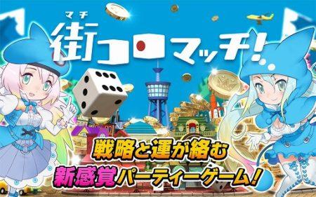 人気ボードゲーム「街コロ」のスマホ向けサイコロゲーム「街コロマッチ!」、Android版もリリース