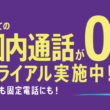 楽天傘下のメッセージングアプリ「Viber」、日本国内の携帯電話・固定電話への有料通話サービス「Viber Out」を無料化するトライアルを開始