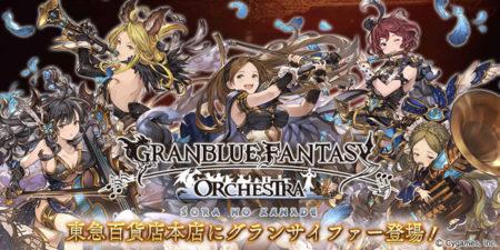Cygames、渋谷にて「グランブルーファンタジー」の大規模プロモーションを実施