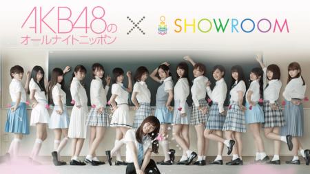 SHOWROOM、「AKB48のオールナイトニッポン」の様子を360°映像で毎週生配信
