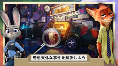 ディスニー、映画「ズートピア」のスマホゲーム「ズートピア事件簿:紛失ファイル」をリリース