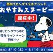 スヌーピーのスマホ向けパズルゲーム「スヌーピー ドロップス」、寝具の西川リビングとコラボ