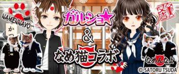 ファッションゲーム「ガルショ☆」が 「なめ猫」と期間限定コラボ