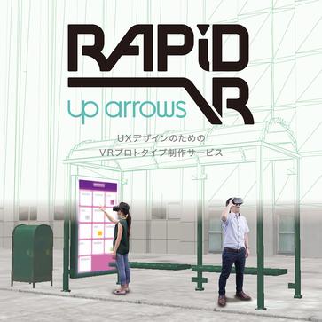 アップアローズ、UXデザインのためのVRプロトタイプ制作サービス「RAPID VR」を提供開始