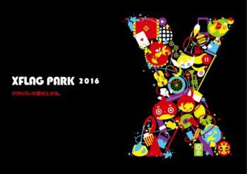 ミクシィ、9/25開催のバトルエンターテインメントショー「XFLAG PARK2016」の入場事前応募受付を開始