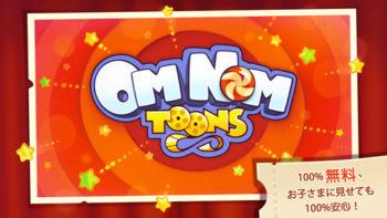 ZeptoLab、スマホ向け人気アクションパズルゲーム「Cut the Rope」のキャラのショートアニメを視聴できるアプリ「Om Nom Toons」をリリース