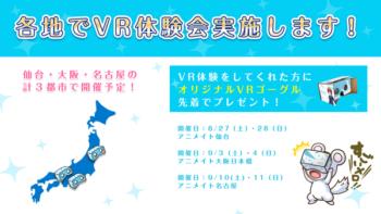 サイバーエージェント、VRモード搭載の美少女RPG「オルタナティブガールズ」の VR体験会「キャプテンと2人っきりの週末❤」を仙台、大阪、名古屋で開催