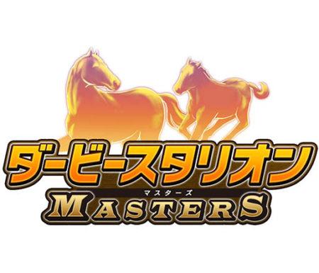 「ダビスタ」がスマホゲーム化 ドリコム、「ダービースタリオン マスターズ」の公式サイトを公開
