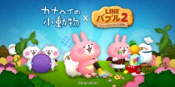LINEキャラのスマホ向けパズルゲーム「LINE バブル2」、人気イラストレーター「カナヘイ」の小動物たちとコラボ