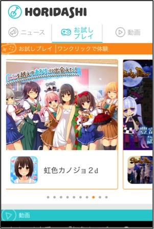 VMFive Japan、ダウンロードせずにゲームをお試しプレイできる「Horidashi Games」のβ版をオープン