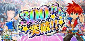 「白猫プロジェクト」のテニスゲーム「白猫テニス」、リリースから2週間で300万ユーザーを突破