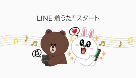 LINE、無料通話の呼出音を自分の好きな楽曲に設定できる「LINE着うた®」を提供開始