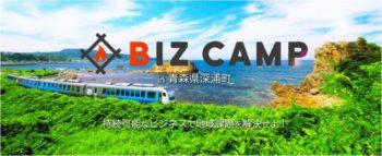 クルーズら3社、「地域課題×持続可能なビジネス」をテーマに青森県深浦町にてビジネスコンテストを実施