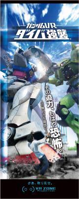 ナムコ、VRエンターテインメント研究施設「VR ZONE Project i Can」にてガンダムVR「ダイバ強襲」を8/26より稼働開始