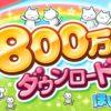 コロプラのスマホ向け島づくりシミュレーションゲーム「ほしの島のにゃんこ」、800万ダウンロードを突破