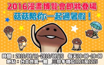 台湾で開催されるコミックエキスポ「2016漫畫博覽會」になめこが登場!