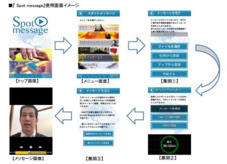 良心石材、ARと位置情報を利用し故人の思い出をスマホに届けるサービス「Spot message」を提供開始