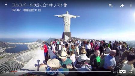 朝日新聞、リオオリンピックの3D・360度動画の配信を開始