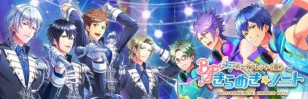 学園青春リズムゲーム「ボーイフレンド(仮)きらめき☆ノート」 、キャラソンCDが2枚同時発売決定