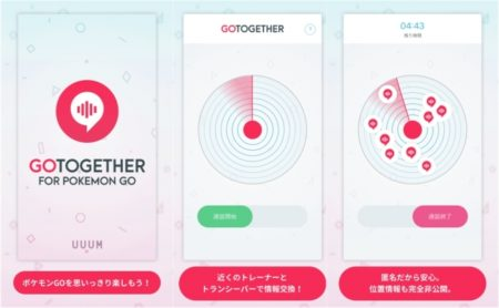 UUUM、近くにいるトレーナーと会話ができる「Pokémon GO」専用アプリ「GO together」をリリース!