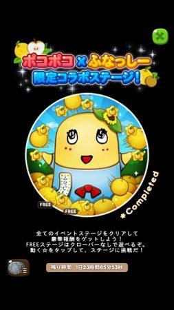 スマホ向けパズルゲーム「LINE ポコポコ」、「ふなっしー」とのコラボを開始