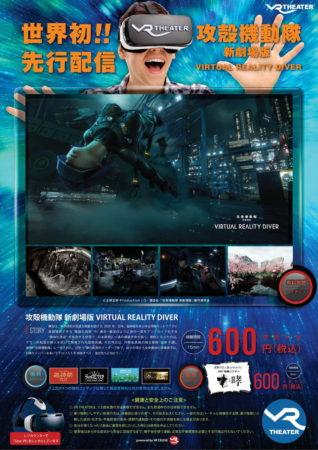 タイトー、店舗常設型VR動画視聴サービス「VR THEATER」を8/26より運用開始