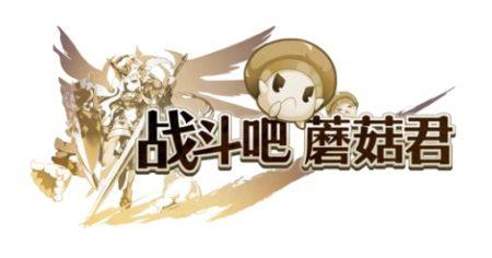 マーベラス、スマホ向けMMORPG「剣と魔法のログレス いにしえの女神」を中国本土にて配信開始