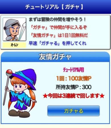 【祝!復活!!】Mobage版「旧セブンズストーリー」はどんなゲームだったのか