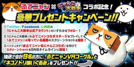 スマホ向けディフェンスゲーム「にゃんこ大戦争」、Y!mobileのキャラクター「ふてニャン」とコラボ