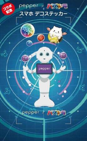 「パズドラ」と人型ロボット「Pepper」とのコラボキャンペーンが8/15よりスタート