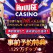 ソーシャルカジノゲームのHuuuge Games、日本市場進出タイトル「Huuuge Casino」の事前登録受付を開始