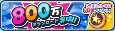 「妖怪ウォッチ ぷにぷに」が800万ダウンロードを突破 8/6より「フェスコイン・800」をプレゼント