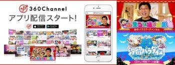 360度動画配信サービス「360Channel」がスマホアプリ版をリリース