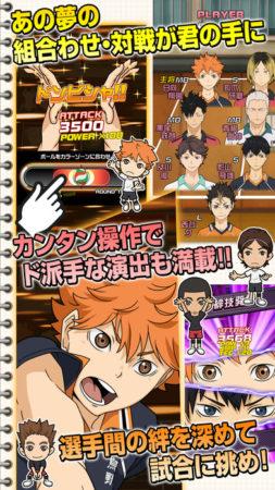 バンダイナムコエンターテインメント、人気コミック/アニメ「ハイキュー!!」のスマホゲーム「ハイキュー!!ドンピシャ マッチ!!」をリリース
